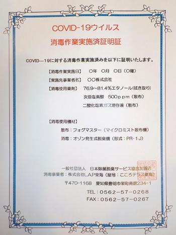 コロナ除菌・コロナ消毒